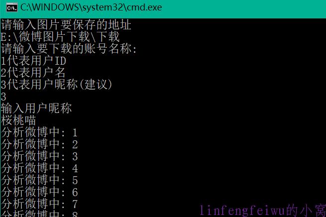 安利一个下载微博用户全部图片的软件weiboPicDownloader