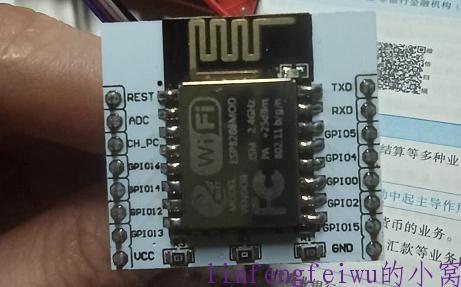ESP8266-12最小系统使用说明
